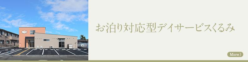 00_otomari_midashi