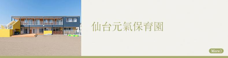 仙台元氣保育園大見出し