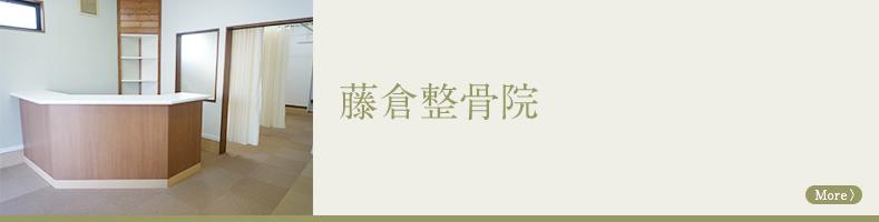 店舗-12藤倉製骨院