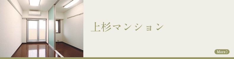 店舗-04上杉マンション