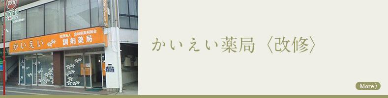 店舗-10改修-かいえい薬局