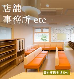 生活空間工房の設計事例|店舗事務所、クリニック、薬局