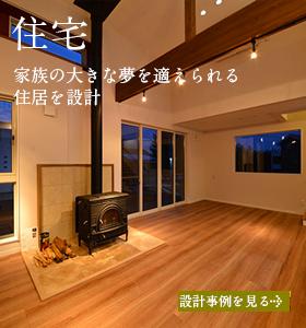 生活空間工房の設計事例|住宅、一般住宅