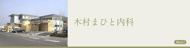 施設・医院インデックス_木村まひと内科