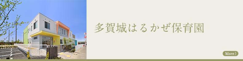 施設・医院インデックス_多賀城はるかぜ保育園