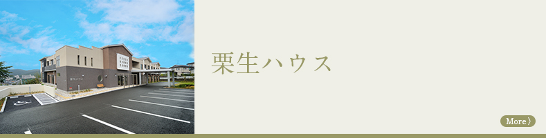 施設・医院インデックス_栗生ハウス