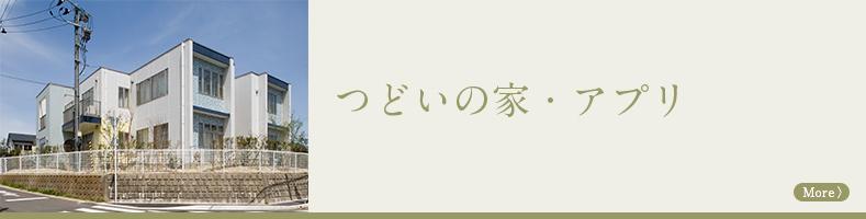 施設・医院インデックス_つどいの家アプリ