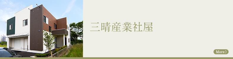 店舗-05三晴産業社屋