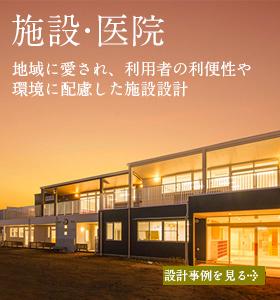 生活空間工房の設計事例|施設・医院