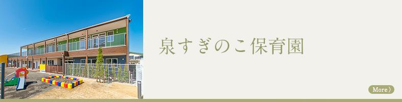 izumi_suginoko