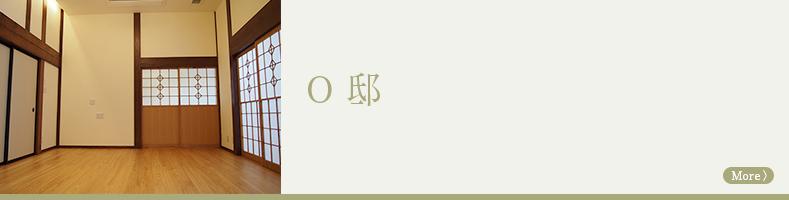 00_Otei_midashi